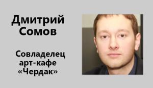 !foto_kol_l_somov2