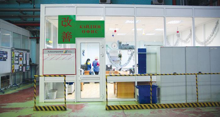 На нижегородском заводе «Автокомпонента» есть собственный «Кайдзен Офис»