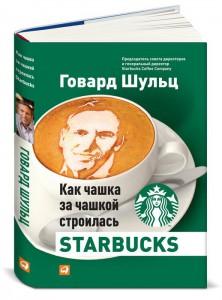 Говард Шульц, Дори Джонс Йенг. Как чашка за чашкой строилась Starbucks