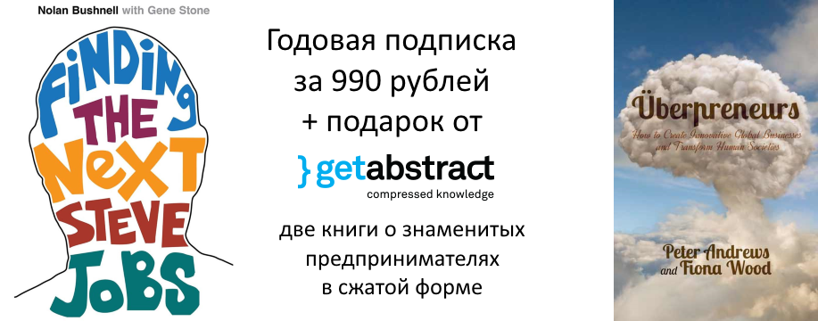 getabstract2