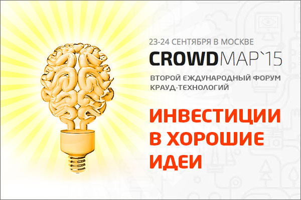 Международный форум Crowdmap 2015