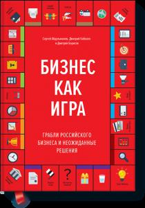 Сергей Абдульманов, Дмитрий Борисов и Дмитрий Кибкало. Бизнес как игра