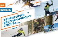 Decathlon начинает продавать в России профессиональное спортивное снаряжение